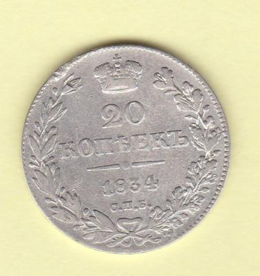 20 к 1834.jpg
