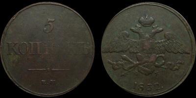 5 Копеек 1832 Е.М.Ф.Х. копия.jpg