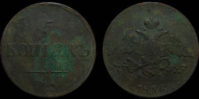 5 Копеек 1836 Е.М.Ф.Х. копия.jpg