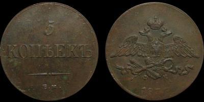 5 Копеек 1835 Е.М.Ф.Х. копия.jpg