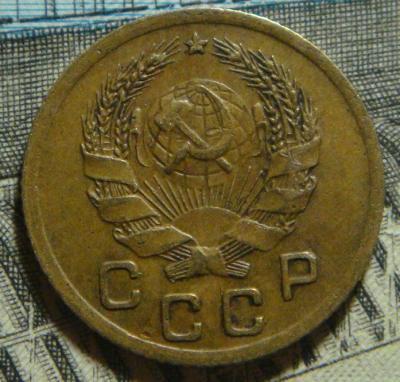 1 копейка 1936 (1).JPG
