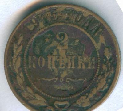 2 копейки 1915 .jpg