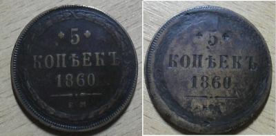 5 копеек 1860 ЕМ.jpg