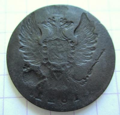 копейка 1821 (2).jpg