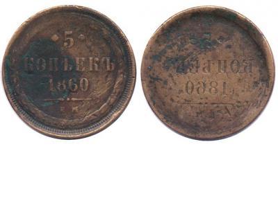 5 копеек 1860 (1) ем.jpg