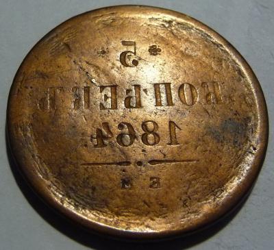 5 копеек 1864 ЕМ2.jpg