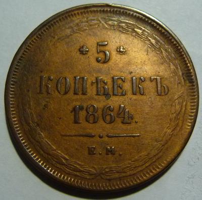 5 копеек 1864 ЕМ.jpg