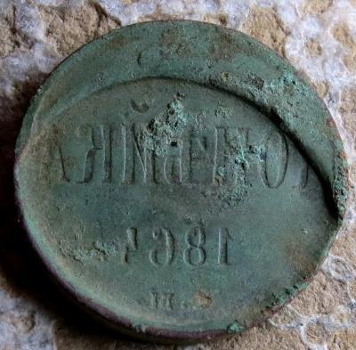 копейка 1864 ем(2).jpg