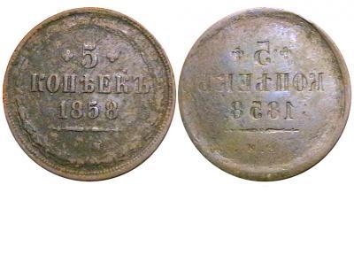 5 копеек 1858 ем.jpg
