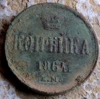 копейка 1864 ем.jpg