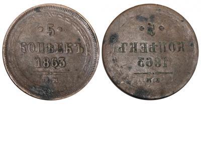 5 копеек 1863 ем.jpg