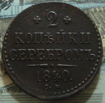 2 копейки 1840 см (1).JPG