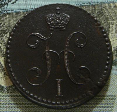 2 копейки 1840 см (2).JPG