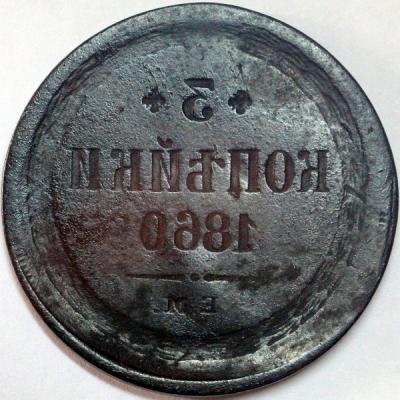 3 копейки 1860 ем (2).jpg