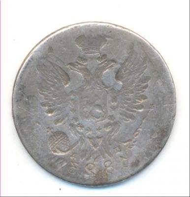 20 копеек 1823.jpg