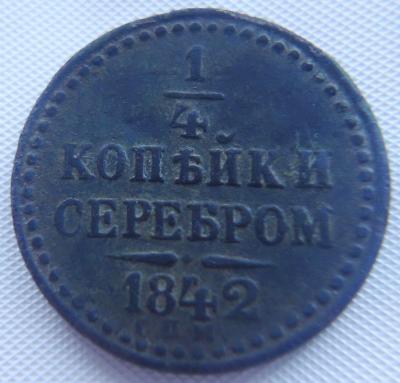 1-4 копейки 1842.jpg