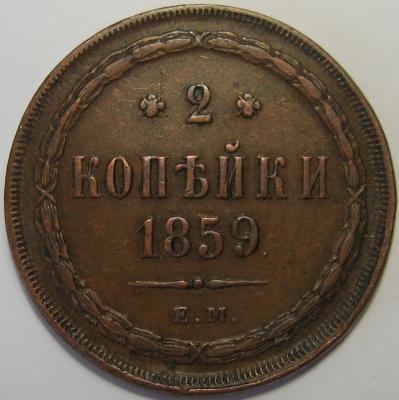 2 копейки 1859 ем.jpg
