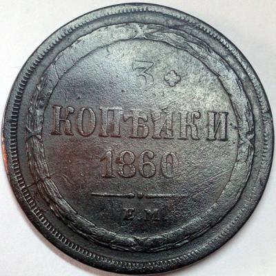 3 копейки 1860 ем.jpg