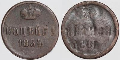 копейка 1854 ем.jpg