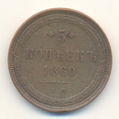5 коп 1860.jpg