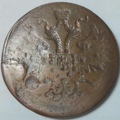 5 копеек 1860 с орлом (2).jpg