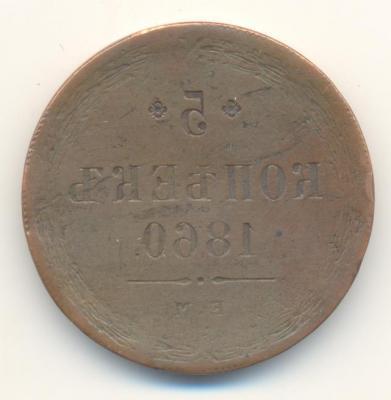 5 коп 1860(2).jpg