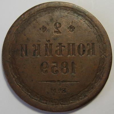 2 копейки 1859 ем(2).jpg