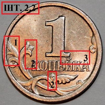 1 копейука 2004 сп шт 2.2 Р.jpg