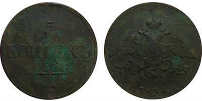 5 Копеек 1836 Е.М.Ф.Х. (2).jpg