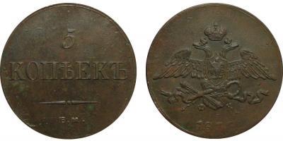 5 Копеек 1836 Е.М.Ф.Х..jpg