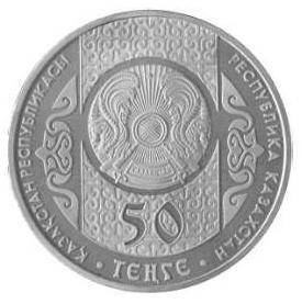 казахстан бата50-2.JPG
