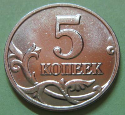 3-5 копеек 2002 м шт В А.jpg