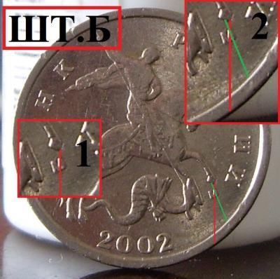 2-5 копеек 2002 м шт Б А — копия.jpg