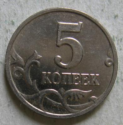 1-5 копеек 2002 мМ  Р.jpg