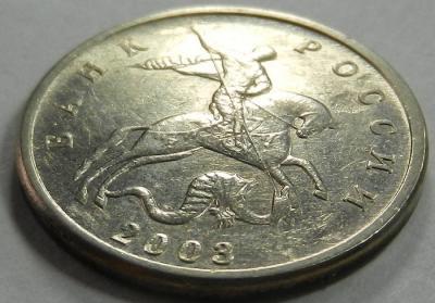 5-5копеек 2003 шт Б А -.jpg