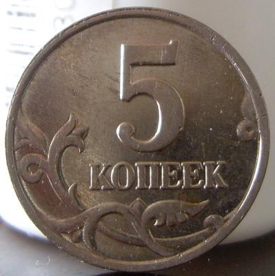 2-5 копеек 2002 м шт Б Р.jpg