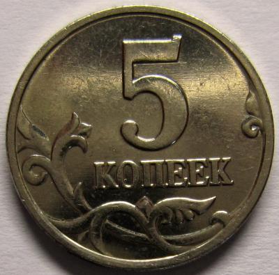4-5 копеек 2002 м шт. Г Р.jpg