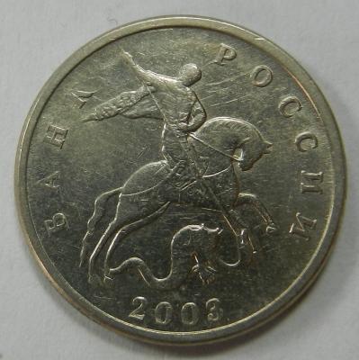 5-5копеек 2003 шт Б А.jpg