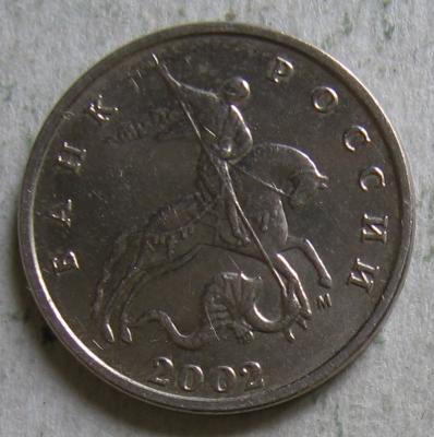 1-5 копеек 2002 мМ  А.jpg