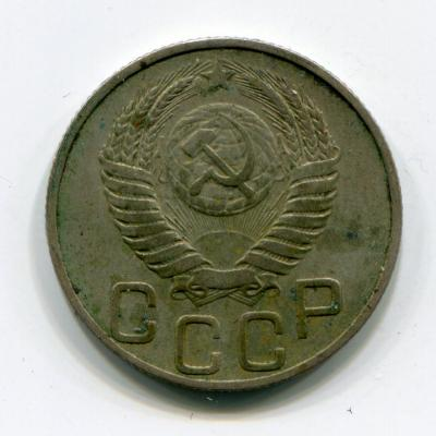 20 копеек 1952 (аверс).jpg