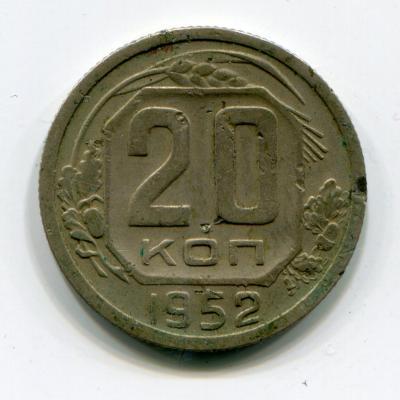 20 копеек 1952 (реверс).jpg