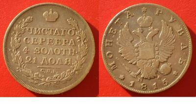 рубль 1815.jpg