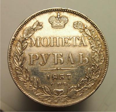 рубль 1837_1.jpg
