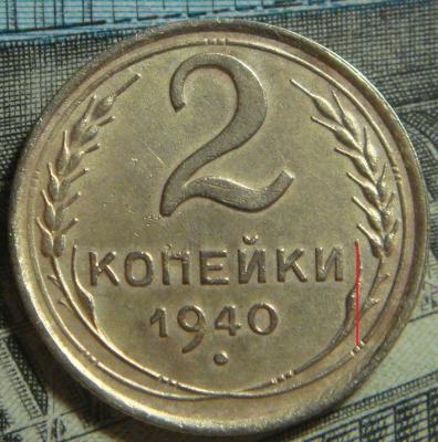 2 копейки 1940 шт. Ж (1).JPG