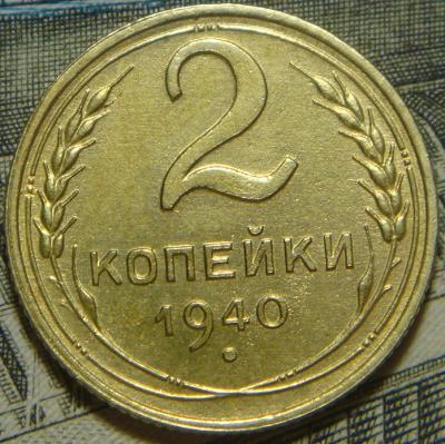 2 копейки 1940 шт.Г (1).JPG