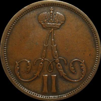 1 kopeck 1862  bm 2.jpg