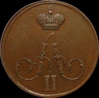 1 kopeck 1855 em 2.jpg