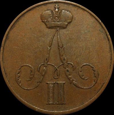 1 kopeck 1855 bm 2.jpg