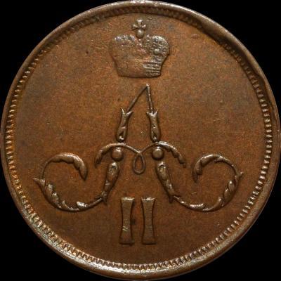 1 kopeck 1860 em 2.jpg