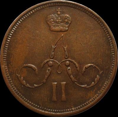 1 kopeck 1865 em 2.jpg